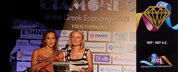 Η NEF-NEF HOMEWARE για μια ακόμη χρονιά ανάμεσα στα DIAMONDS OF THE GREEK ECONOMY